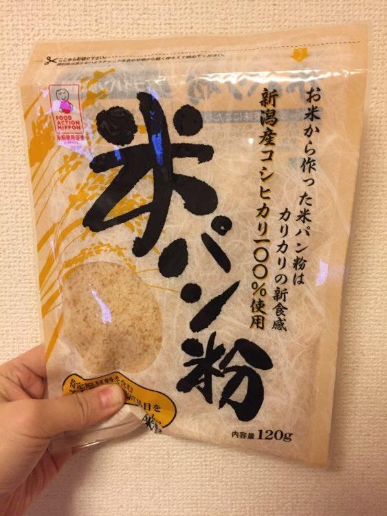 グルテンフリーの米パン粉