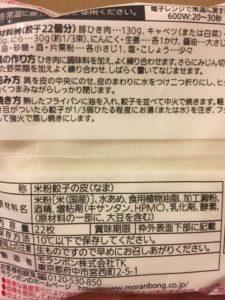 米粉餃子の皮・原材料
