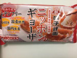 米粉餃子市販品