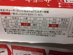 米粉餃子・卵・乳・小麦・ゴマ不使用