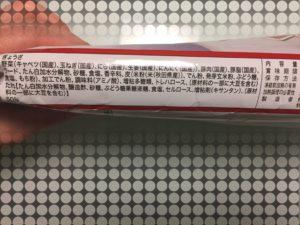 米粉餃子・原材料