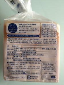 乳アレルギー 超熟 原材料
