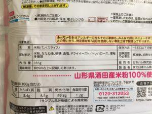乳・卵・小麦不使用 日本ハム みんなの食卓 原材料