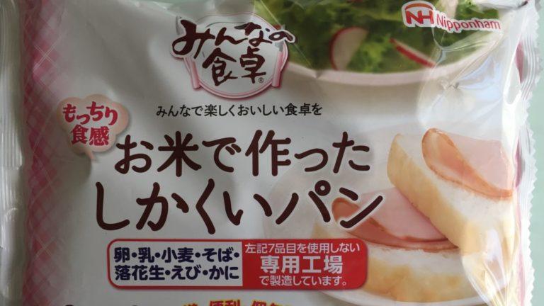 お米で作ったしかくいパン 乳・卵・小麦不使用 市販パン