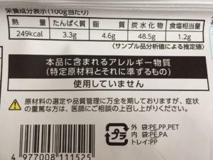 日本ハム 米粉パン アレルギー特定原材料なし