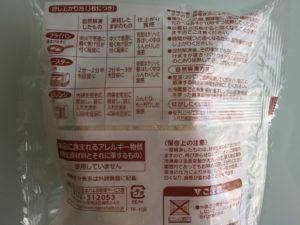 米粉パン 市販 調理法