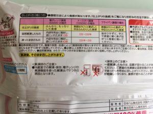 乳・卵・小麦不使用 市販パン