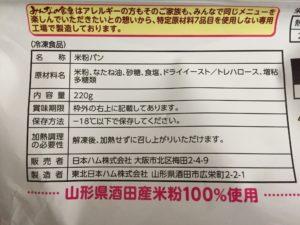 日本ハム 米粉パン 原材料