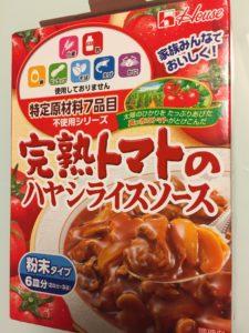 特定原材料7品目不使用シリーズ ハウス 完熟トマトのハヤシライスソース
