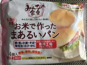 お米で作ったまあるいパン 乳・卵・小麦不使用