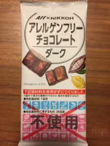 アレルギー27品目不使用 チョコレート