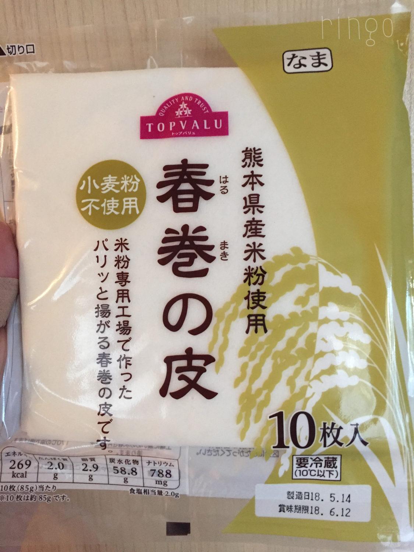 イオン・トップバリュー 米粉 春巻きの皮