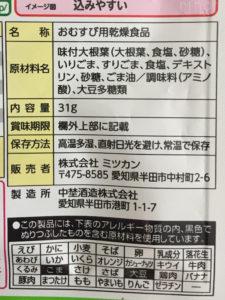 おむすび山 『青菜』 原材料