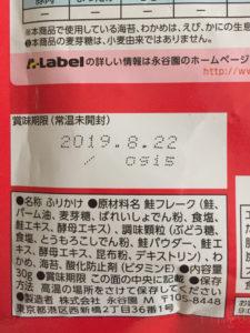 A-LABEL ふりかけ 原材料