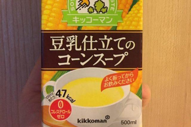 豆乳仕立てのコーンスープ