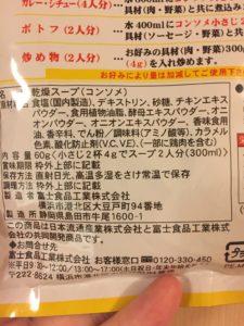 乳成分不使用 市販コンソメ 原材料