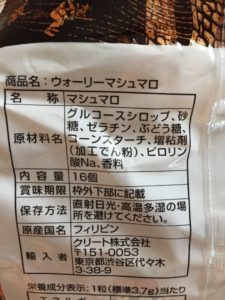 ウォーリーマシュマロ 原材料